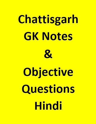 Chattisgarh GK Notes & Objective Questions - Hindi