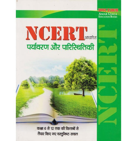 NCERT related Paryavaran aur Paristhikiya (Environment & Ecology) (Hindi)