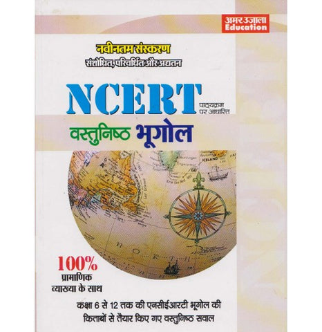 NCERT related Objective Bhoogol (Objective Geography) (Hindi)