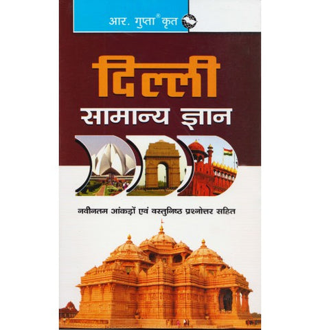 R. Gupta's [Delhi General Knowledge (Hindi)]