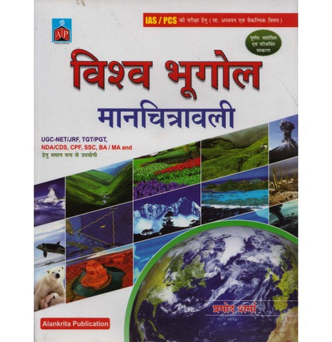 Vishva ka Bhoogol Manchitravali (World Geography for Map) for UPSC Mains Examination (Hindi)