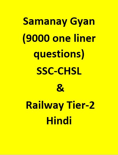 Quick Samanay Gyan( 9000 one liner questions) For all exams- Hindi