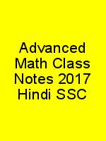Advanced Math Class Notes 2017 Hindi SSC N