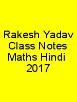 Rakesh Yadav Class Notes Maths Hindi – 2017 N