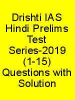 Drishti IAS Hindi Prelims Test Series-2019 (1-15) Questions with Solution N