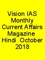 Vision IAS Monthly Current Affairs Magazine  Hindi  October 2018 N
