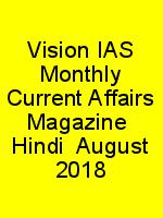 Vision IAS Monthly Current Affairs Magazine  Hindi  August 2018 N