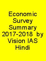 Economic Survey Summary 2017-2018  by Vision IAS Hindi N