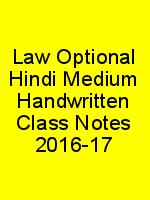 Law Optional Hindi Medium Handwritten Class Notes 2016-17 N