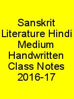 Sanskrit Literature Hindi Medium Handwritten Class Notes 2016-17 N