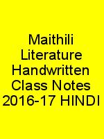 Maithili Literature Handwritten Class Notes 2016-17 HINDI N