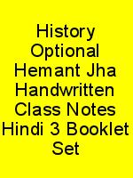History Optional Hemant Jha Handwritten Class Notes Hindi 3 Booklet Set N