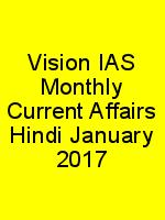 Vision IAS Monthly Current Affairs Hindi January 2017 N