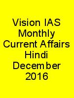 Vision IAS Monthly Current Affairs Hindi December 2016 N