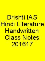 Drishti IAS Hindi Literature Handwritten Class Notes 201617 N