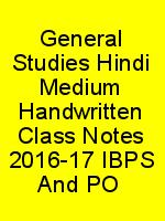 General Studies Hindi Medium Handwritten Class Notes 2016-17 IBPS And PO N