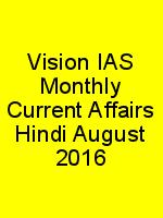 Vision IAS Monthly Current Affairs Hindi August 2016 N