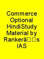 Commerce Optional HindiStudy Material by Ranker N