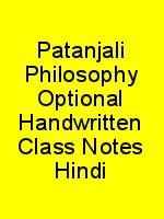 Patanjali Philosophy Optional Handwritten Class Notes Hindi N