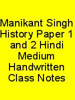 Manikant Singh History Paper 1 and 2 Hindi Medium Handwritten Class Notes N