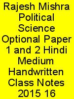 Rajesh Mishra Political Science Optional Paper 1 and 2 Hindi Medium Handwritten Class Notes 2015 16 N