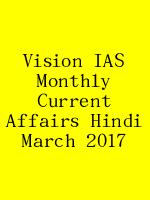 Vision IAS Monthly Current Affairs Hindi March 2017 N