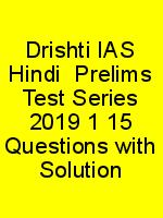 Drishti IAS Hindi  Prelims Test Series 2019 1 15 Questions with Solution N
