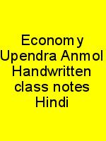 Economy Upendra Anmol Handwritten class notes Hindi N