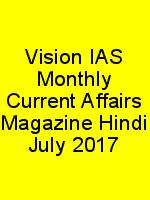 Vision IAS Monthly Current Affairs Magazine Hindi July 2017 N