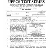 UPPSC 10 Mock Test with Answer Key - Hindi
