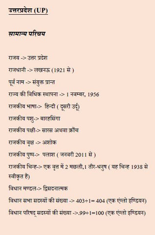 Uttar Pradesh Samanay Prichay Free Soft Copy