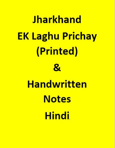 Jharkhand EK Laghu Prichay (Printed) & Handwritten Notes - Hindi