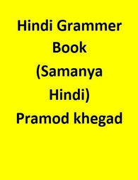 Hindi Grammer Book (Samanya Hindi) by Pramod khegad