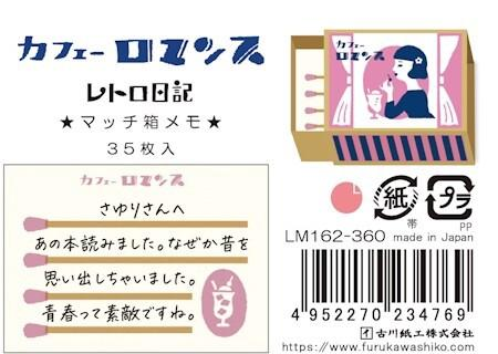 Retro diary Matchbox Memo Notes Café Romance - Sutoru - Memo Notes - Wa-Life