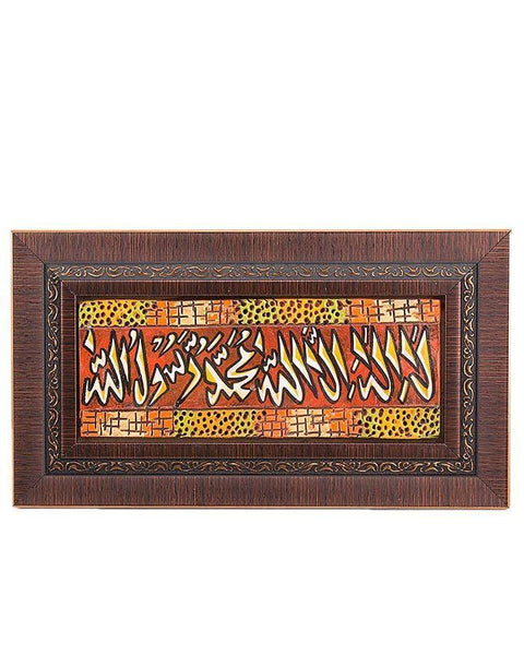 11x6''-Hand Painted Verse In Beautiful Classic Wooden Frame Tajori