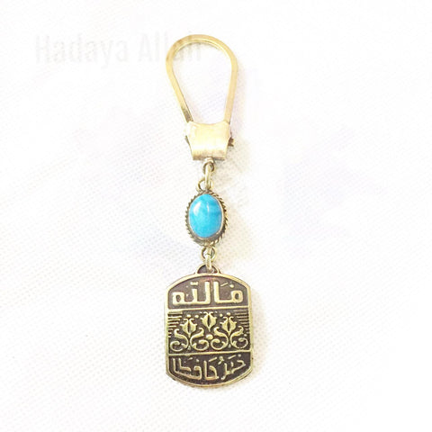 """Allah is the best to guard"" Keyring"