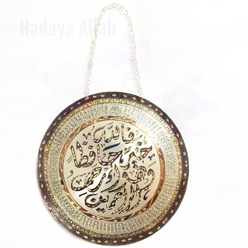 "Metal sparkly Qu'ran verses wall hangings, ""Allah the best protector and most merciful"""