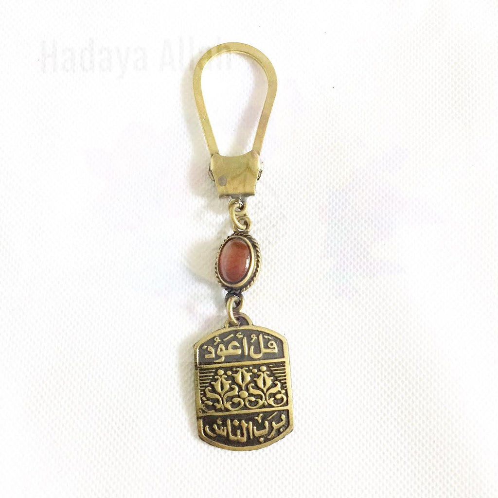 """I seek refuge in the Lord of all mankind"" Keyring"