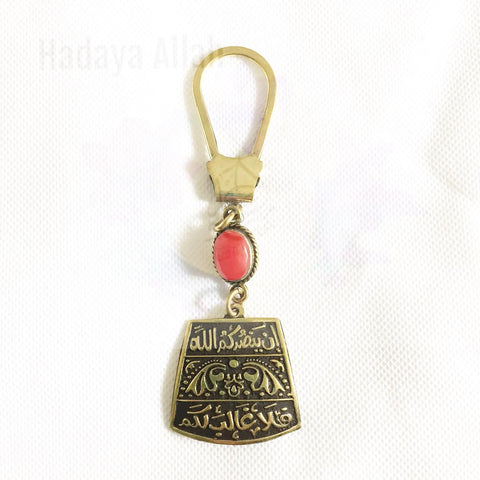 """If Allah supports you, no one can overcome you"" Keyring"