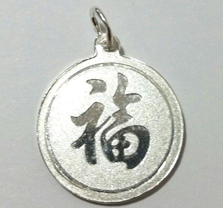 New Chinese Zodiac Horoscope 999 fine Silver Round Year of Rat Pendant charm