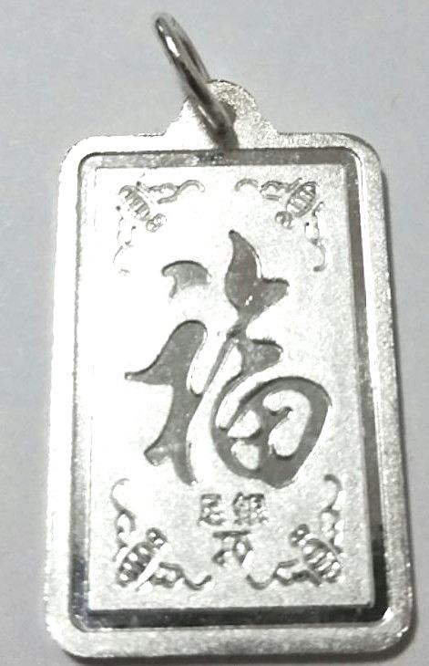 Chinese Zodiac Horoscope 999 fine Silver Rectangle Year of Dragon Pendant charm