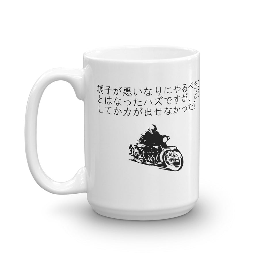 No Power Mug