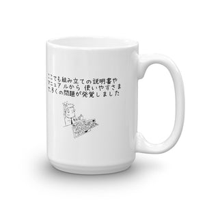 Product Issues Mug