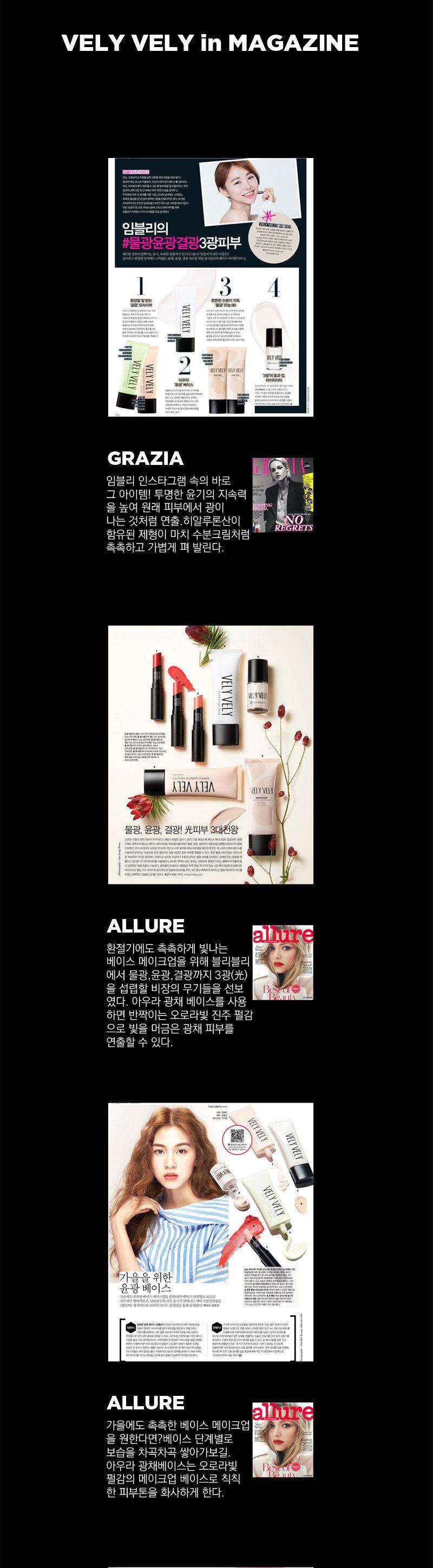 Vely Vely's Aura Pearl Base Primer is featured in multiple magazines!