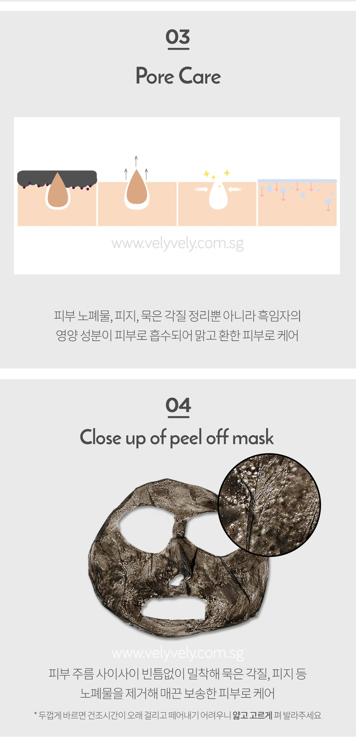 Pore Care & Close up of peeled off mask