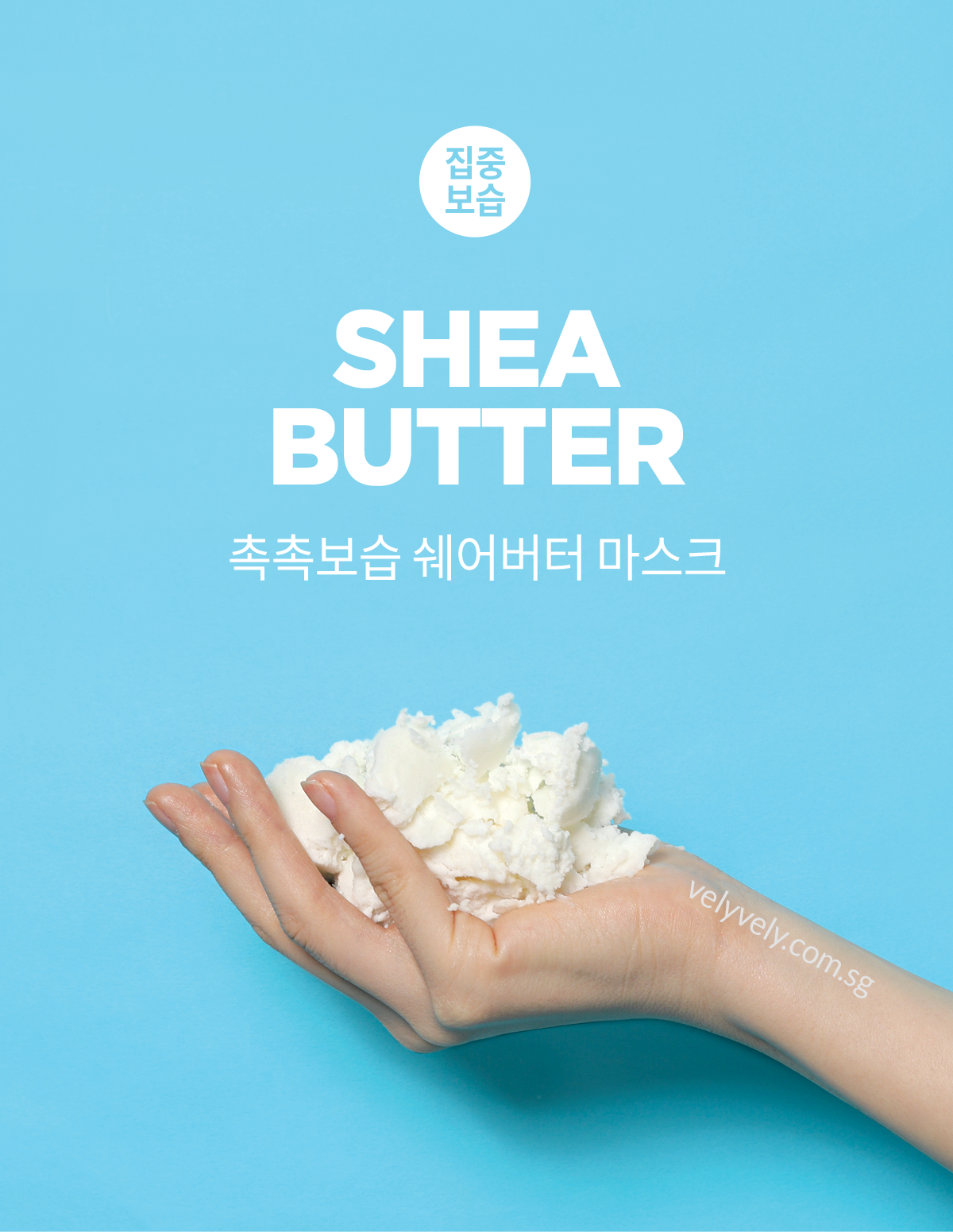 Vely Vely Facial Sheet Mask Shea Butter