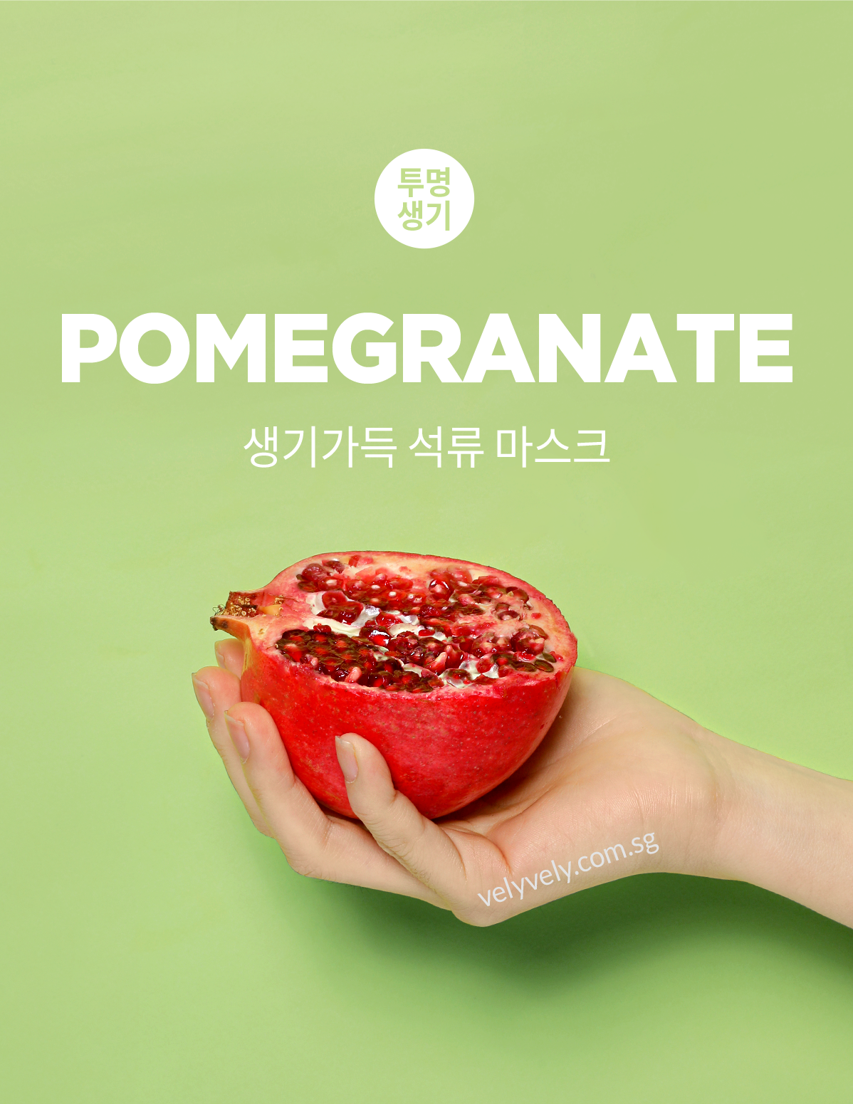 Vely Vely Facial Sheet Mask Pomegranate