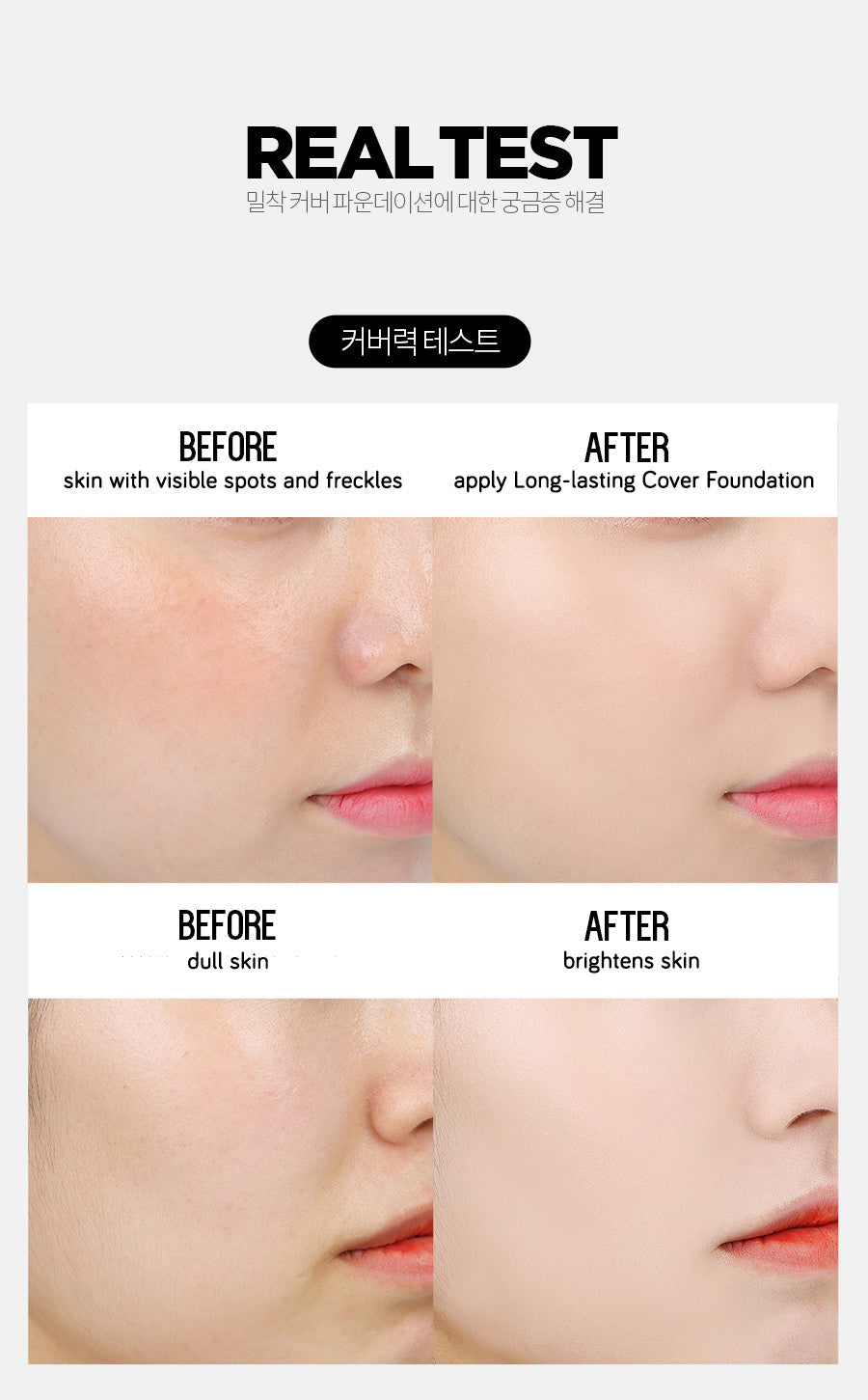 Before and after comparison of using the Long Lasting Cover Foundation