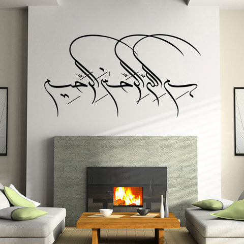 Islamic Wall Stickers - Bismillah Calligraphy