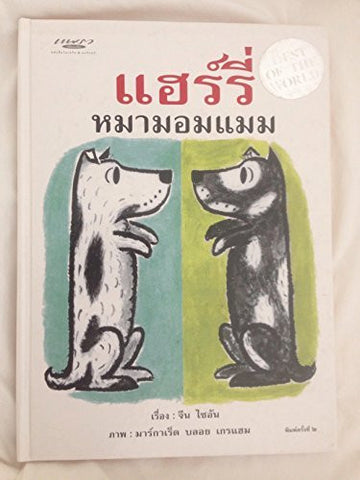 HarryDirtyDog - Written in Arabic-Book-Palm Beach Bookery